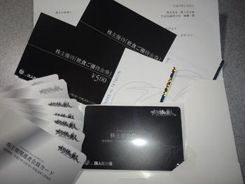 優待品到着 (株)鉄人化計画 飲食優待券と株主会員カード