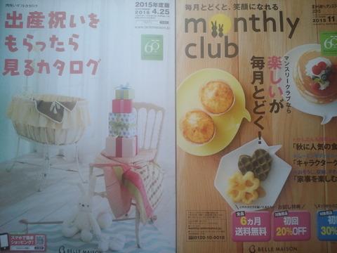 ギフトカタログ到着 (株)千趣会 (ベルメゾン)