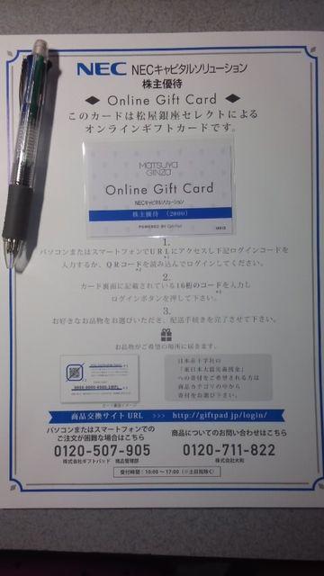 優待案内到着 NECキャピタルソリューション(株) オンラインギフト詳細