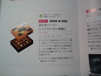 CA3J0600