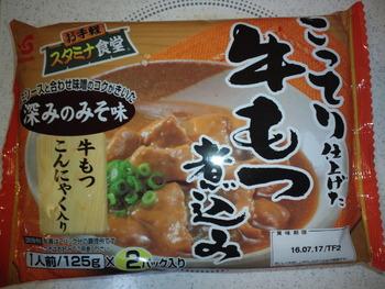 業務スーパー 牛もつ煮込み125g×2食入り258円(税抜)