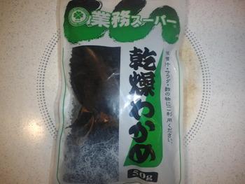 業務スーパー 乾燥わかめ50g88円(税抜)
