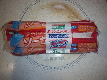 業務スーパー フィッシュソーセージ5本入り158円(税抜)