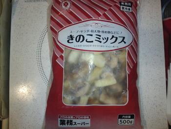 業務スーパー 冷凍きのこミックス500g185円を食す。