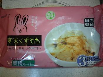 業務スーパー 寒天くずもち3食パック185円(税抜)