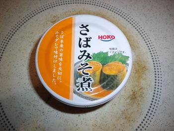 業務スーパー サバみそ煮缶詰め99円(税抜)
