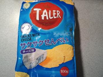 業務スーパー サクサクせんべい(チーズ味)100g78円(税抜)