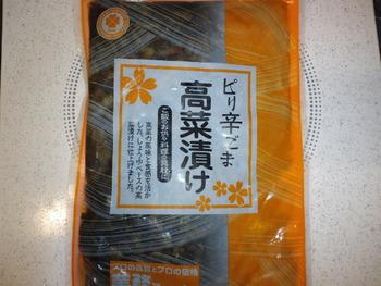 業務スーパー ピリ辛ごま高菜漬け400g85円