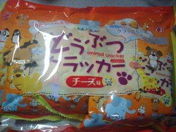 業務スーパー お菓子2種類(どうぶつクラッカー、ピーナッツチョコ)