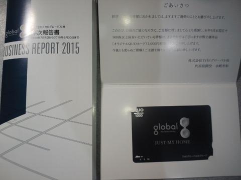 優待品到着 (株)THEグローバル社 クオカード