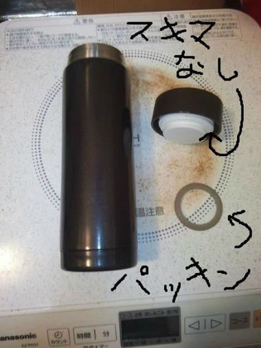 洗いづらさ解決法 イオン トップバリュのマグボトルN300ml