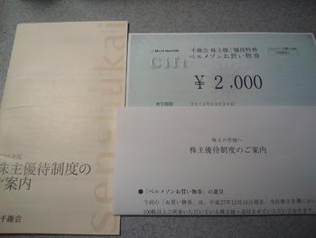 優待券到着 千趣会(ベルメゾン) 2000円分お買物券