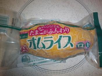 業務スーパー オムライス250g165円(税抜)