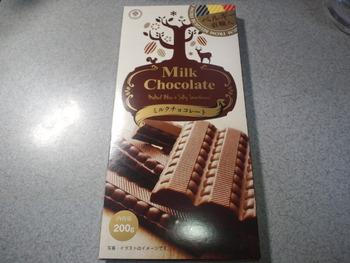 業務スーパー 大きいミルクチョコレート(板チョコ)200g225円(税抜)