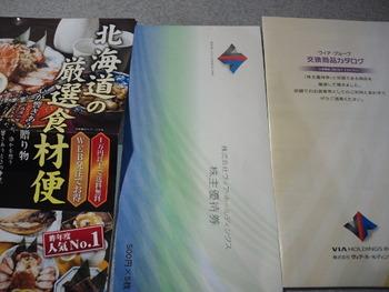 優待案内到着 (株)ヴィア・ホールディングス 食事券と商品カタログ
