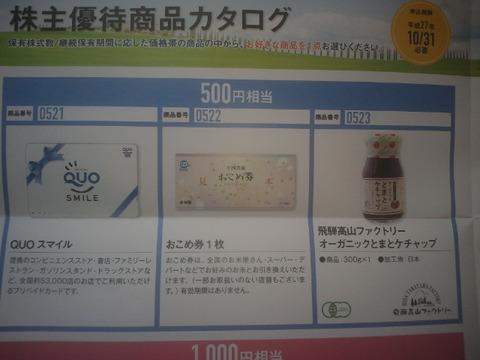 優待案内到着 大日本コンサルタント(株)
