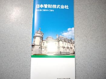 優待案内到着 日本管財(株) ギフトカタログ