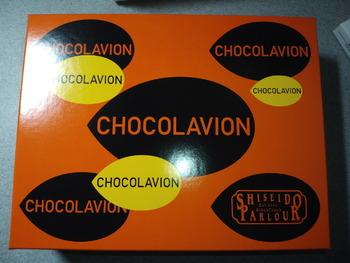 優待品到着 日本管財(株) カタログで選んだチョコレート菓子