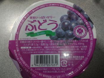 業務スーパー 果実いっぱいゼリー(ブドウ)250g78円(税抜)