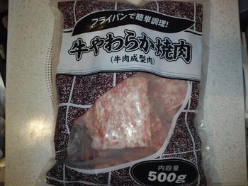 業務スーパー 牛肉成型肉(牛やわらか焼き肉)500g555円(税抜)