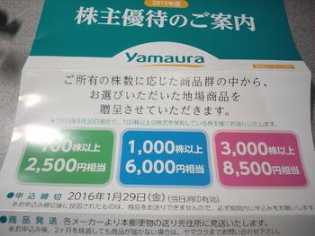 優待案内到着 ヤマウラ 地場商品の中から選択