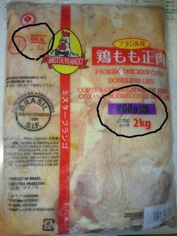 業務スーパー ありえない価格 ブラジル産鶏もも正肉 2kg798円を切り分けたのでご紹介