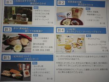 優待品到着 エーアイティー カタログから選んだ「紀州田辺マルサかまぼこセット」