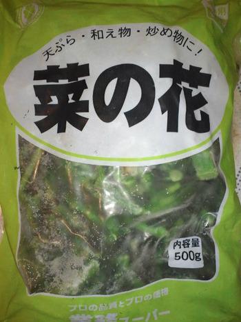 業務スーパー 菜の花500g178円(税抜)