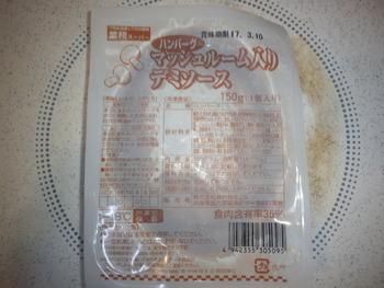 業務スーパー デミソースハンバーグ150g95円(税抜)