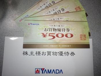 優待品到着 ヤマダ電機 お買物優待券500円券4枚