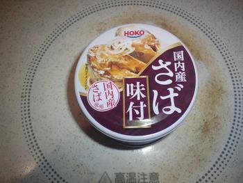 業務スーパー さば味付け缶詰190g99円(税抜)