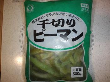 業務スーパー 千切りピーマン500g155円(税抜)