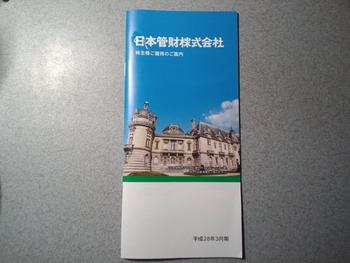 優待案内到着 日本管財 2000円相当のギフトカタログ