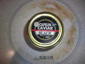 業務スーパー カペリンのキャビア(ブラック)100g198円(税抜)