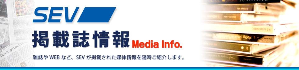 SEV 掲載誌情報 Media info.