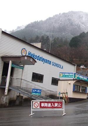 2010.12.30 hakodateyama1