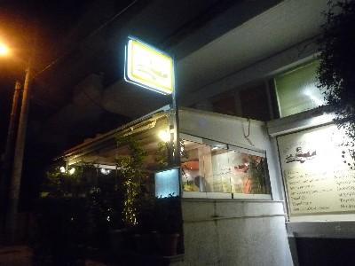 2009.03.06 cretan restaurant