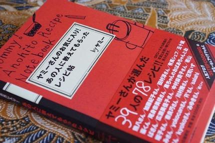 2012.06.20 book