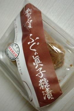 2010.01.28 blowfish roe