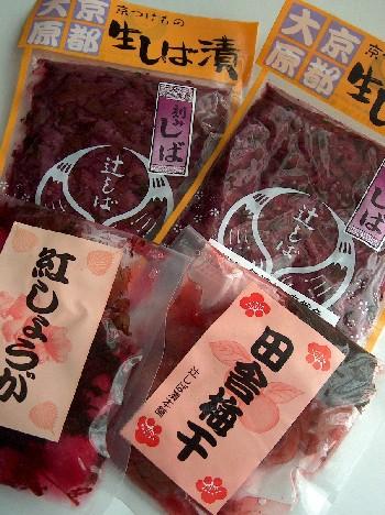 tsujishiba