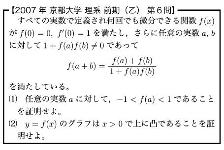 鉄緑会数学講師のひとりごと:関数方程式 : 関数と方程式の違い - NAVER まとめ
