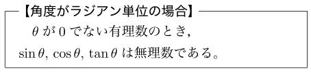 鉄緑会数学講師のひとりごと:tan...