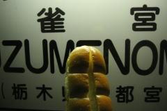 雀宮駅ホームにて、関東栃木レモンのホイップクリームパン