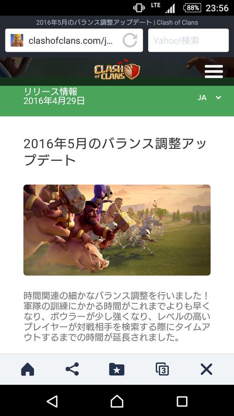 Screenshot_20160504-235616