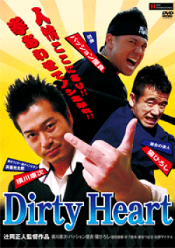 DirtyHeart