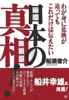 船瀬俊介著書日本の真相