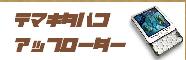 screenshot-roll-your-own doorblog jp 2016-01-26 13-35-13