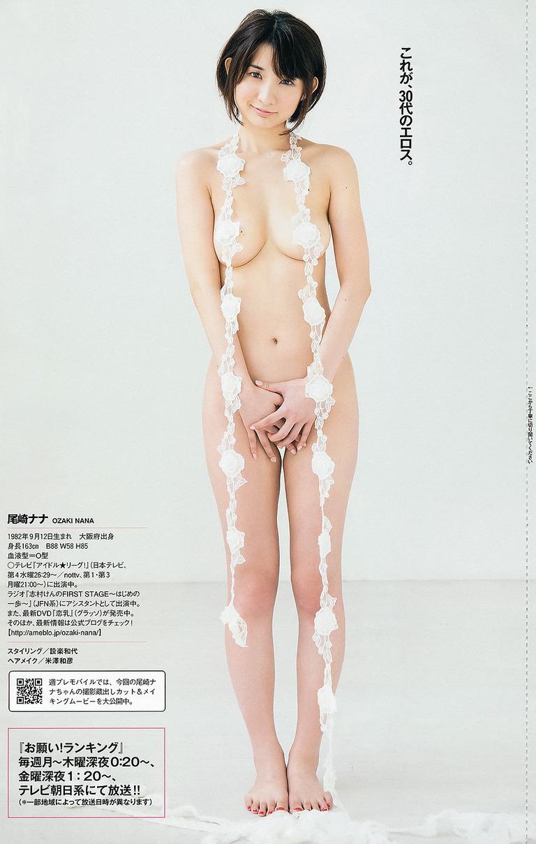 尾崎ナナ (1)
