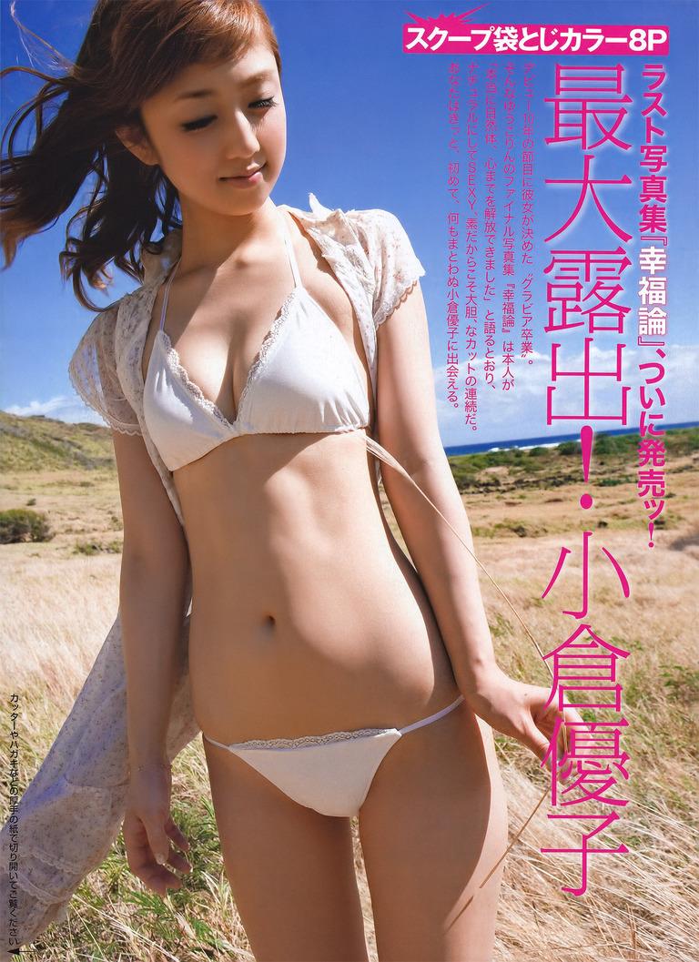 小倉優子 (1)
