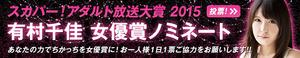 adult-awards_arimura